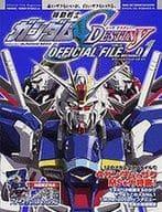 機動戰士高達seed DESTINY 正式的檔案機械 01