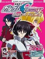 MOBILE SUIT GUNDAM SEED DESTINY Official File Character 02
