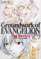 Groundwork of EVANGELION The Movie 2 : NEON GENESIS EVANGELION : The Movie