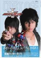 Kamen Rider Kabuto Character Fund Book 01 CAST OFF