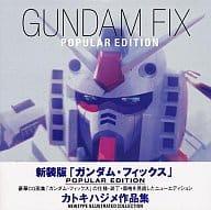 GUNDAM FIX POPULAR EDITION Hajime Katoki