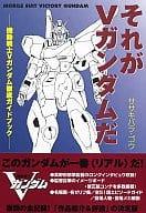 That is V Gundam Mobile Suit V Gundam thorough guide book