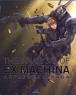 THE ANALYSIS OF EX MACHINA 士郎正宗