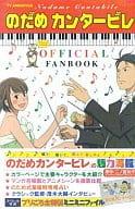 Nodame Cantabile Official FANBOOK