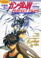 Mobile Suit GUNDAM WING : Endless Waltz Perfect File 3