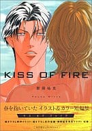 KISS OF FIRE Youka Nitta holding spring (no appendix)
