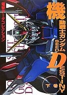 Mobile Suit Gundam SEED DESTINY Shimano Dengeki Data Collection