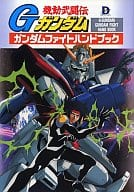 Mobile Fighter G Gundam Gundam Fight Handbook
