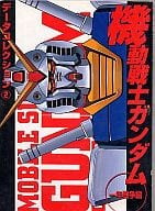 Mobile Suit Gundam Year War Edition Data Collection 2