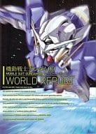 MOBILE SUIT GUNDAM 00 WORLD REPORT