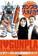 I love Max Watanabe and Tomoe Ogoshi's Gunpla!