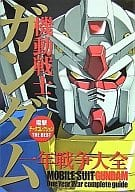 Mobile Suit Gundam One Year War Great Dengeki Data Collection THE BEST