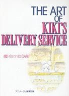 THE ART OF KIKI'S DELIVERY SERVICE 魔女の宅急便
