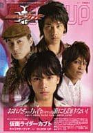 Kamen Rider Kabuto Character Actor Book 02 CLOCK UP
