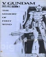 ∀ GUNDAM [∀ GUNDAM] All Records 1