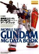Mobile Suit Gundam MG Data Book