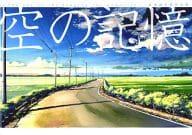 Shinkai Makoto art collection collection of the sky (bandage)