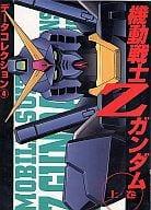 Mobile Suit Zeta Gundam First Volume Data Collection 4