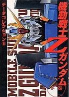 Mobile Suit Zeta Gundam Second Volume Data Collection 5