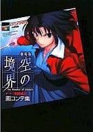 Kara-no Kyokai : The Movie : Chapter 1 : Panoramic Views of 「, Collection of 」 Paintings
