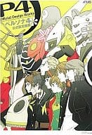 Persona 4 : The Official Art Collection