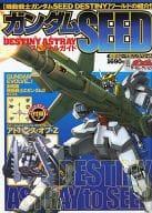 Gundam SEED DESTINY ASTRAY Special Guide