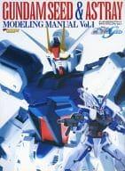 Gundam SEED & Astray Modeling Manual Vol.1