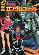 MOBILE FIGHTER G GUNDAM Complete Collection Gundam Fight