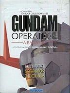 Gundam Operation a Baor Cu VOLUME0006