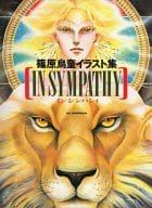 IN SYMPATHY Insypathy Shinohara Shindo Illustration Collection