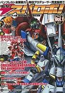 Dengeki スパロボ! Vol. 1