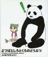 Yotsuba to Shirotokuro Nodoutsu