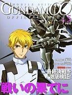 MOBILE SUIT GUNDAM 00 Official File Vol. 5