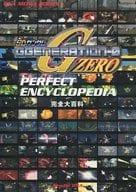 SD Gundam G Generation 0 PERFECT ENCYCLOPEDIA