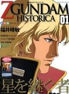 MOBILE SUIT Z GUNDAM Historian 01