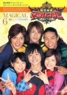 Maho Sentai Majiranger Story & Character Book Magicl6