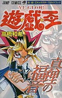 Yu-Gi-Oh! Character's Guide Book - Gospel of Truth -