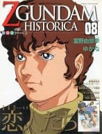 MOBILE SUIT Z GUNDAM Historian 08