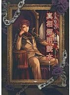 Umineko WHEN THEY CRY San Episode6 : Fact-finding Book