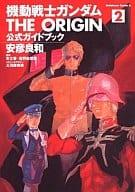 MOBILE SUIT GUNDAM THE ORIGIN Official Guidebook 2