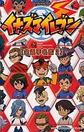 Inazuma Eleven [All Player's Directory] 2