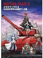 Metal Max 3 official setting materials and treasured data collection