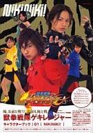 Juken Sentai Gekiranger Character クターブ 1