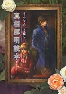 Umineko WHEN THEY CRY San Episode7 : Fact-finding Book
