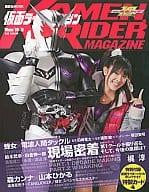 假面騎士雜誌 Winter '09-'10