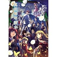 Umineko WHEN THEY CRY San Episode8 : Fact-finding Book