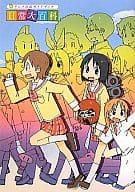 アニメ公式ガイドブック 日常 大百科