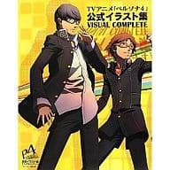 TV Anime Persona 4 Visual Complete