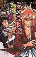 Rurouni Kenshin Pocket Gallery - Natural Color Picture Scroll -