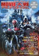 仮面ライダー×仮面ライダー  ウィザード&フォーゼMOVIE大戦アルティメイタム公式ガイドブック